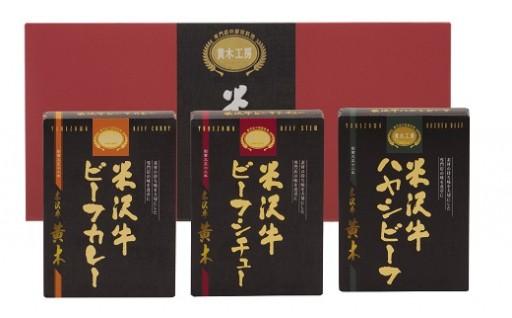 030-041 黄木工房詰合せ(米沢牛カレー・ハヤシ・シチュー各1袋)