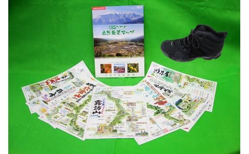 C05 辰野山歩きガイドとadidasゴアテックス・アウトドアシューズ(3カラー)