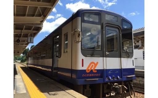 F-2 のと鉄道 NT200列車貸切権