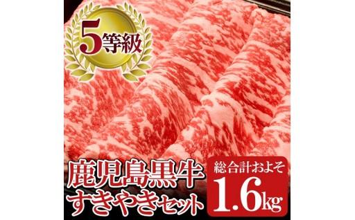 E-030 鹿児島黒牛すきやきセットD(5等級)