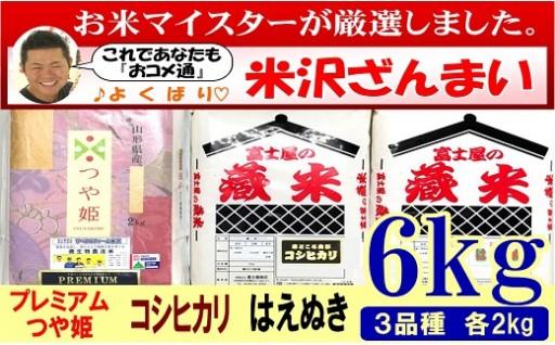 006-007【H29年産】特選米セット「米沢ざんまい(三米)」