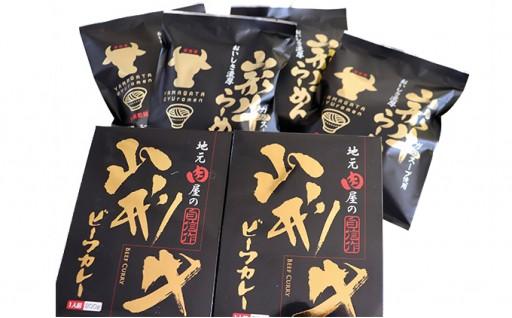 FY18-006 中島商店 山形牛カレー200g2箱山形牛ラーメン80g4袋