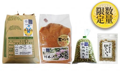 [№5805-2023]山形市村木沢産はえぬき精米5kgと秘伝豆商品詰合せ4種4品