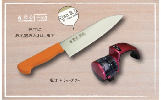 B⑦001:家庭用包丁 兼秀Ps60三徳180mm 包丁+シャープナー(名入れ有)