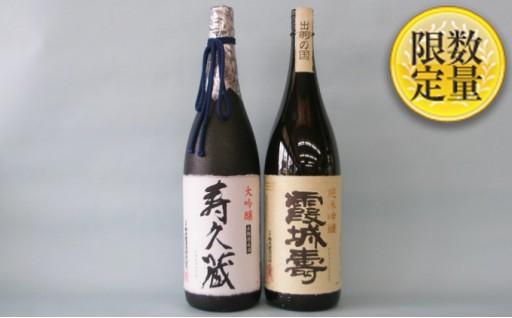 [№5805-2176]霞城寿 長期熟成酒 大吟醸 寿久蔵 1.8Lセット