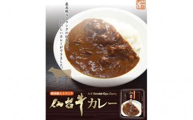 [№5791-0173]最高級A5ランク仙台牛カレー 200g×2パック