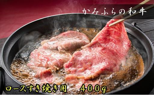 [№5543-0031]かみふらの和牛ロースすき焼き400g