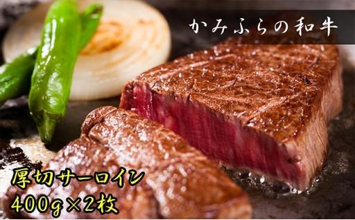 [№5543-0027]かみふらの和牛厚切サーロイン800g
