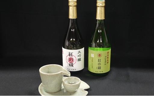 [№5805-2215]紅の蔵 オリジナルもっきりお酒セット