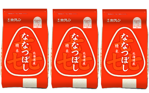 【北海道の特A米】ホクレンななつぼし(2kg×3袋)