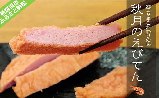 秋月食品の「えび天」5種セット 新居浜グルメの主役!