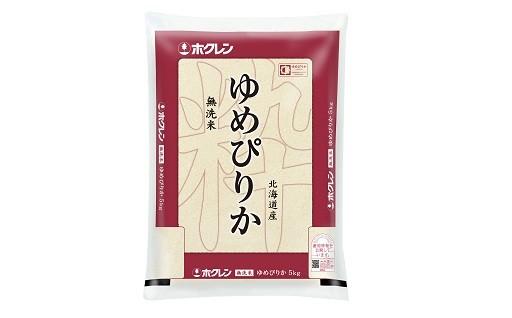 (無洗米)【北海道の特A米】ホクレンゆめぴりか(5kg×1袋)