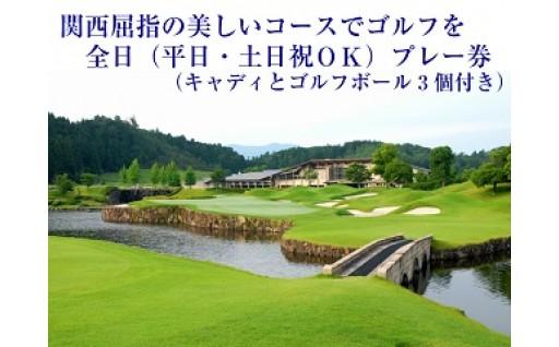 【2401-E18】全日ゴルフプレー券《グランデージゴルフ倶楽部》