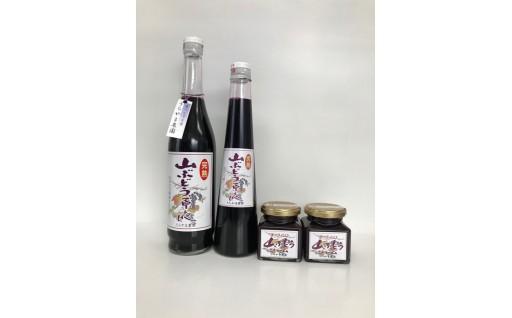 N30-501  山ぶどう原液・ジャムセットB