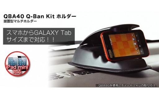 1-39 スマートフォン・タブレットホルダー QBA40【50個限定】