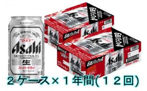 KD-001 【12カ月定期便】アサヒスーパードライ350ml缶(2ケース×12回)