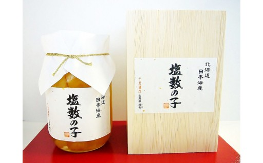 [A30-017]北海道産 塩数の子(赤島水産)