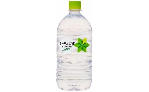 173 い・ろ・は・す 大山の天然水 1020ml