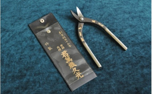【C21】伝統的工芸品 金切りはさみ「君萬歳久光」 抉刃180mm
