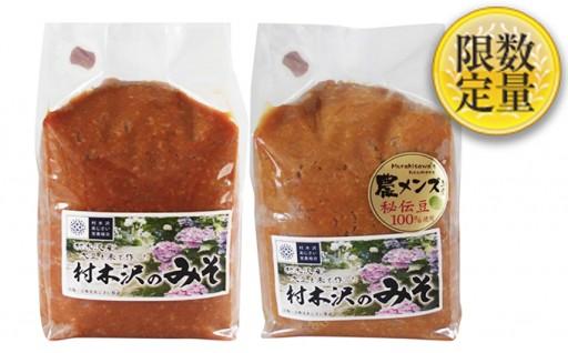 [№5805-2021]山形市村木沢のみそ ~大豆味比べセット~2種4kg