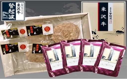 030-051 米沢牛カレー&ハンバーグセット