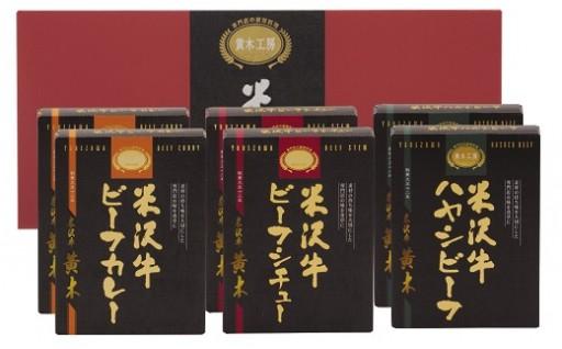 030-042 黄木工房詰合せ(米沢牛カレー・ハヤシ・シチュー各2袋)