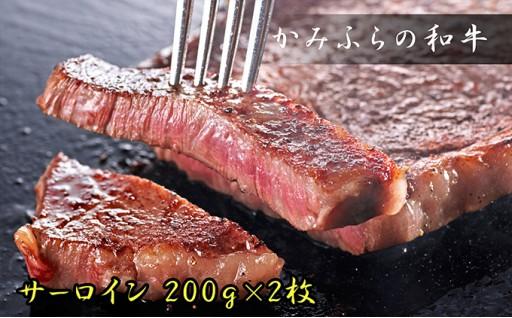 [№5543-0029]かみふらの和牛サーロインステーキ400g