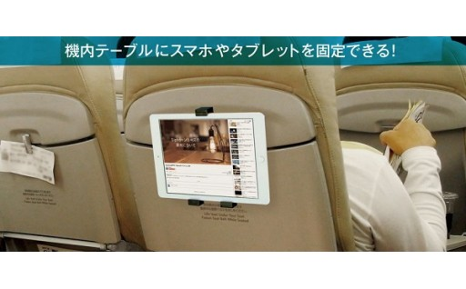 1-37 スマホ・タブレット用ホルダ(航空機・新幹線)THS14【50個限定】iphone,ipad