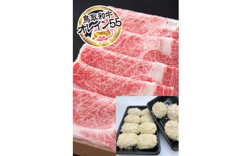 65C.鳥取和牛オレイン55すき焼き用×オレイン55入りメンチカツ・コロッケ