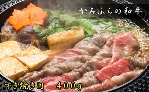 [№5543-0032]かみふらの和牛すき焼き400g