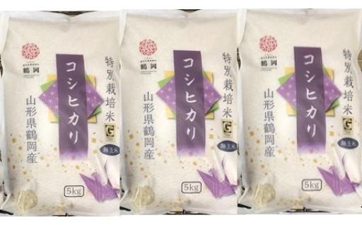 B30-007 特別栽培米 コシヒカリ無洗米(15kg)