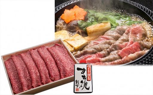 [№5805-1958]和風肉料理「佐五郎」山形牛A5-4モモすきやき用300g&割下