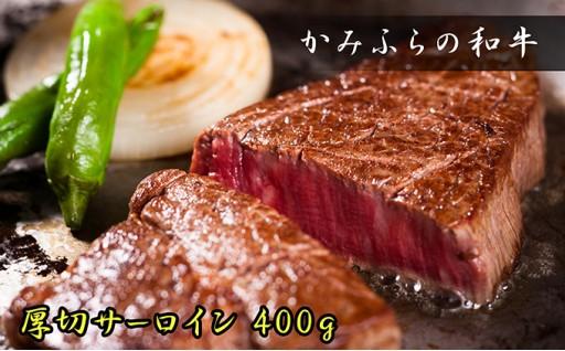 [№5543-0028]かみふらの和牛厚切サーロイン400g
