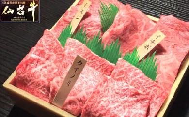[№5791-0246]A5ランク仙台牛希少部位3種 焼肉食べ比べセット