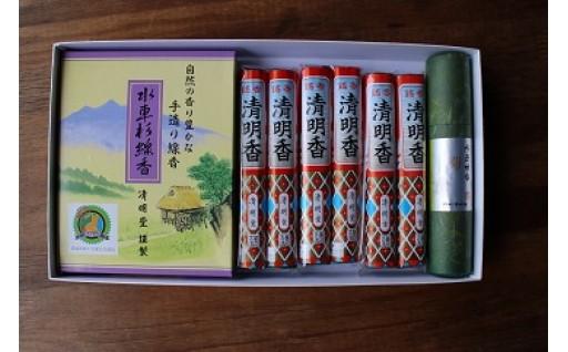 (369) 石岡の香りセット