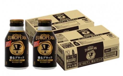 A-113 ジョージアヨーロピアン香るブラック 290mlボトル缶(2ケース)