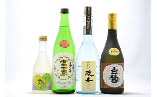(388) 石岡地酒飲み比べセットD(日本酒・米焼酎・芋焼酎・梅酒)