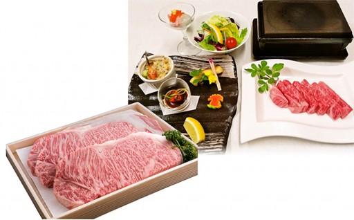 [№5805-1956]和風肉料理「佐五郎」山形牛A5-4サーロインステーキ用200g×3枚