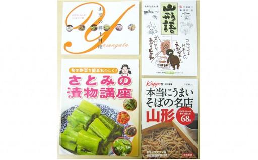 [№5805-1930]八文字屋 山形の味と文化がわかる!郷土の本4冊