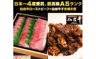[№5791-0195]仙台牛ローストビーフ+すき焼き煮食べ比べセット