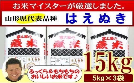 006-006【H29年産】お米マイスター厳選米(米沢産はえぬき5kg×3)