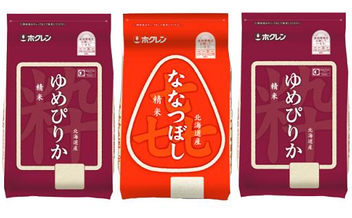 【北海道の特A米食べ比べ】ホクレンゆめぴりか/ホクレンななつぼし