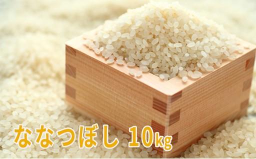 [№5543-0011]上富良野産米(ななつぼし)10kg