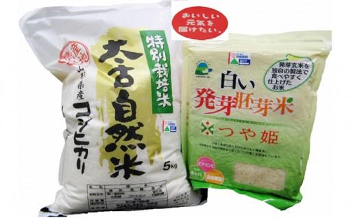 [№5805-2159]特別栽培米太古自然米コシヒカリ5kgつや姫発芽胚芽米1kg