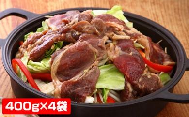 [№5665-0333]たきもとの味付ジンギスカン1.6kg