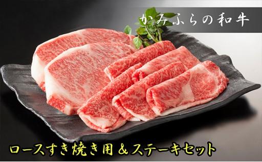 [№5543-0033]かみふらの和牛ロース【すき焼き&ステーキ】800gセット