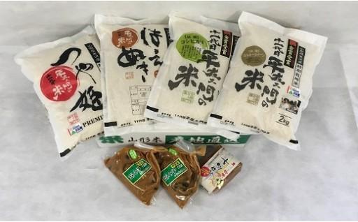 036-004 米沢産お米食べ比べセット
