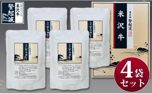 030-052 米沢牛ビーフカレー(ひき肉)200g×4個入り