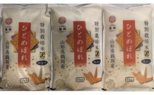 B30-006 特別栽培米 ひとめぼれ無洗米(15kg)