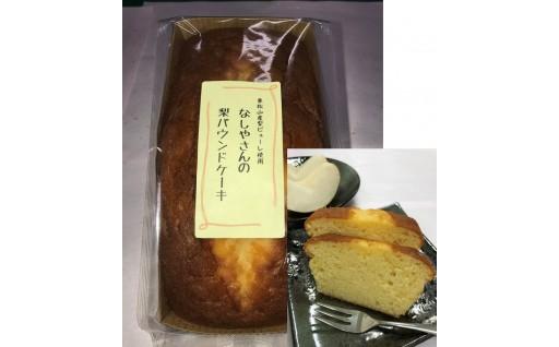 B16 梨パウンドケーキ